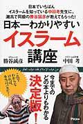 日本一わかりやすいイスラーム講座の本