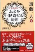 斎藤一人天も応援するお金を引き寄せる法則の本