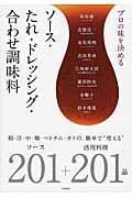 プロの味を決めるソース・たれ・ドレッシング・合わせ調味料の本