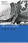 写真で見る太平洋戦争 3の本