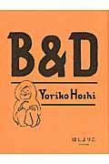 B&Dの本