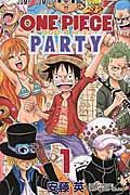 ワンピースパーティー 1