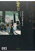 水木しげる漫画大全集 093