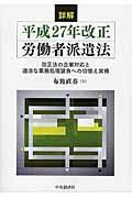 詳解平成27年改正労働者派遣法の本