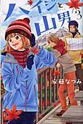 ハイジと山男 3の本