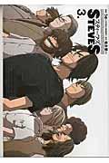 スティーブズ~STEVES~ 3の本