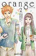 orange 2の本
