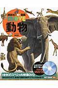 新訂版 動物の本