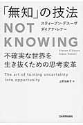 「無知」の技法の本