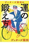 ゲッターズ飯田の運の鍛え方の本