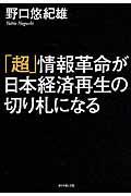 「超」情報革命が日本経済再生の切り札になるの本