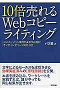 10倍売れるWebコピーライティングの本