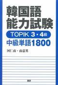 韓国語能力試験TOPIK 3・4級中級単語1800の本
