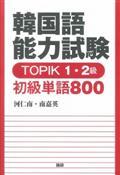 韓国語能力試験TOPIK1・2級初級単語800の本