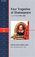 シェイクスピア四大悲劇の本
