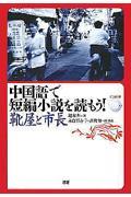 中国語で短編小説を読もう!靴屋と市長の本