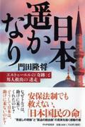 日本、遙かなりの本