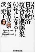 2016年日本経済複合危機襲来の年になる!の本