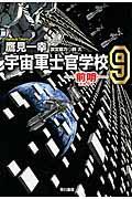 宇宙軍士官学校 9の本