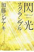閃光スクランブルの本