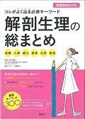 解剖生理の総まとめの本