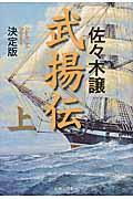 武揚伝決定版 上の本