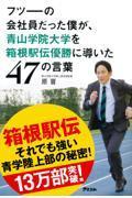 フツーの会社員だった僕が、青山学院大学を箱根駅伝優勝に導いた47の言葉の本