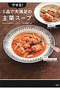 やせる!1品で大満足の主菜スープの本