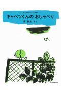 長新太のおはなし絵本 2の本