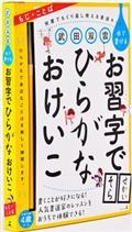 武田双雲水で書けるはじめてのお習字でひらがなおけいこの本