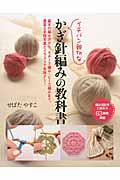 イチバン親切なかぎ針編みの教科書の本