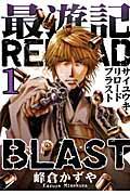 最遊記RELOAD BLAST 1の本