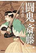 闘鬼斎藤一の本
