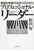 プロフェッショナル・リーダーの本
