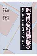 地方自治の基礎概念の本