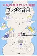 大阪のおばちゃん超訳ブッダの言葉の本