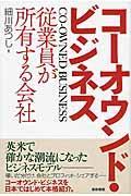 コーオウンド・ビジネスの本