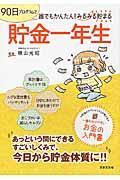 貯金一年生の本