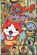 TV ANIMATION妖怪ウォッチ「全妖怪大百科」 3(#54~77)の本