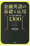 金融英語の基礎と応用の本