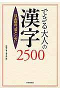 できる大人の漢字2500の本