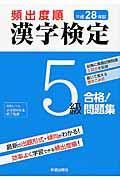 頻出度順漢字検定5級合格!問題集 平成28年版の本
