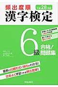 頻出度順漢字検定6級合格!問題集 平成28年版の本