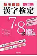 頻出度順漢字検定7・8級合格!問題集 平成28年版の本