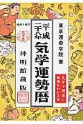 気学運勢暦 平成28年の本