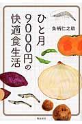 文庫版 ひと月9000円の快適食生活