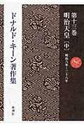 ドナルド・キーン著作集 第13巻の本