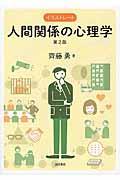 第2版 イラストレート人間関係の心理学の本
