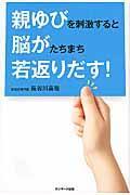 親ゆびを刺激すると脳がたちまち若返りだす!の本