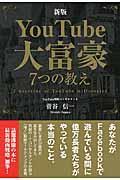 新版 YouTube大富豪7つの教えの本